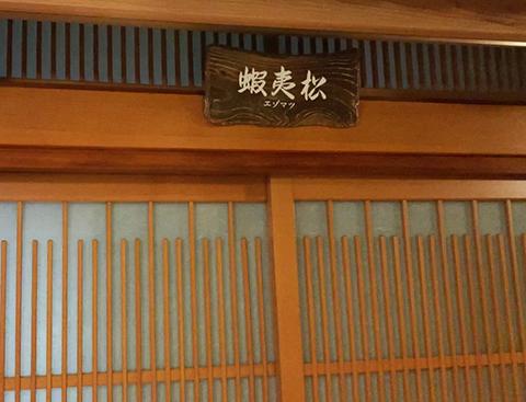蝦夷松(エゾマツ)